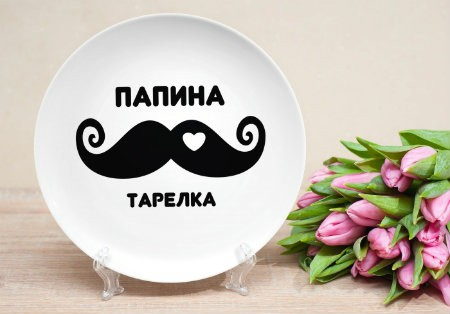 """Именная тарелка """"Усы"""""""