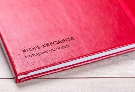 Именная записная книжка с гравировкой