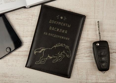 """Обложка для автодокументов """"Железный конь"""""""