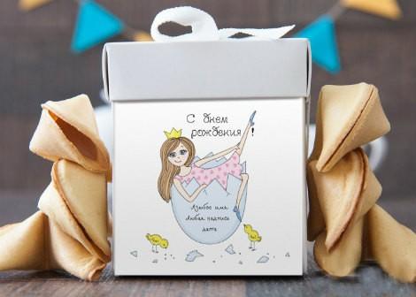 Печенье с предсказаниями в именной упаковке
