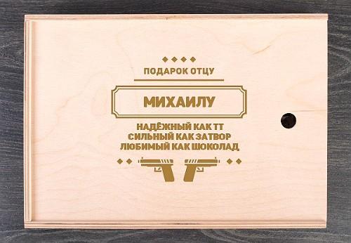 Именной шоколадный пистолет Подарок отцу