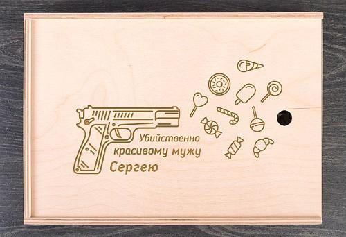 Именной шоколадный пистолет Убийственно красивому
