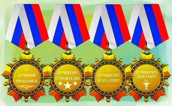 Подарочные ордена по профессии