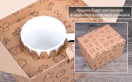 Упаковка именной кружки