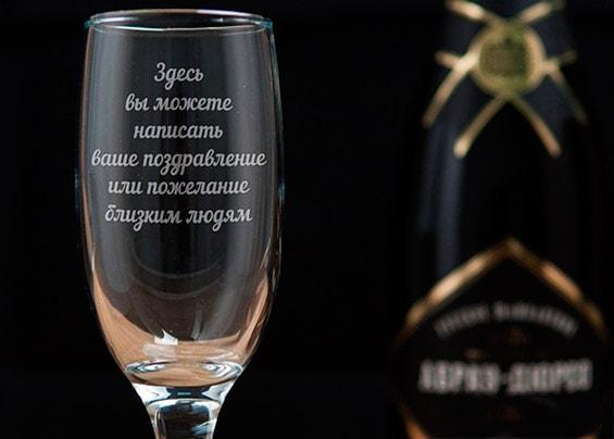 бокал для шампанского с пожеланиями