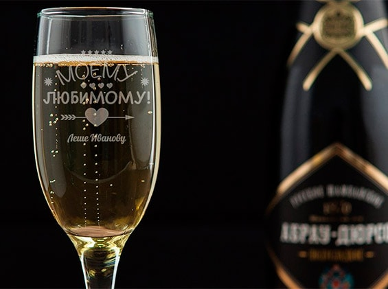 бокал для шампанского любимому