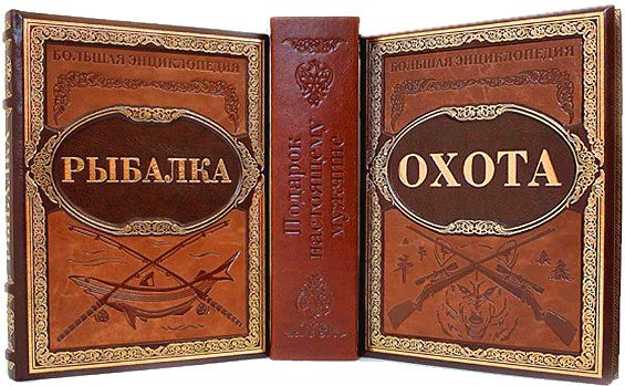 Подарочные книги о рыбалке и охоте