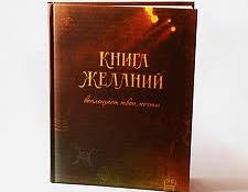 Подарок книга желаний