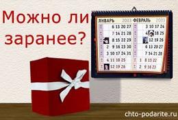 Можно ли дарить подарки заранее?