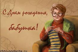 """Открытка """"С днем рождения, бабушка!"""""""