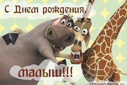 """Открытка """"С днем рождения, малыш!"""" с героями мультфильма """"Мадагаскар"""""""