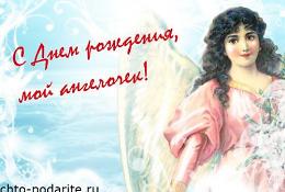"""Открытка """"С днем рождения, мой ангелочек!"""""""