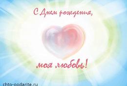 """Открытка """"С днем рождения, моя любовь!"""""""