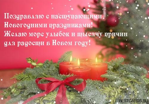 Ответное спасибо на поздравление с новым годом