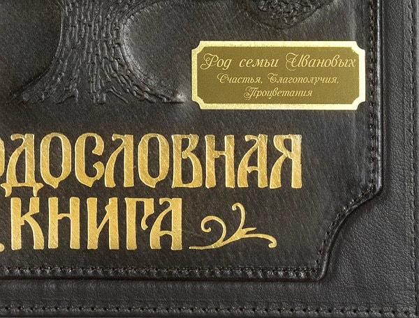 гравировка на родословной книге