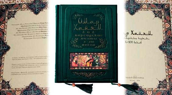 подарочное издание омара хайяма