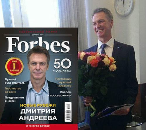 Персональный журнал Forbes