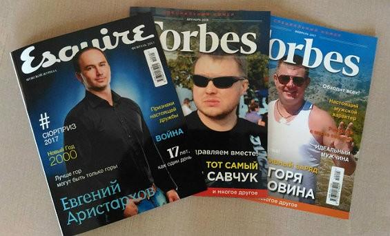 Персональные журналы для мужчин