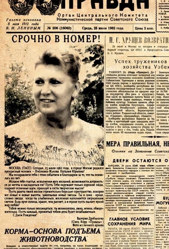 подарочная газета Правда
