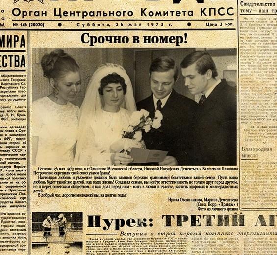 газета на юбилей свальбы