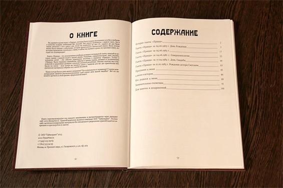 """страницы книги """"Правда"""""""