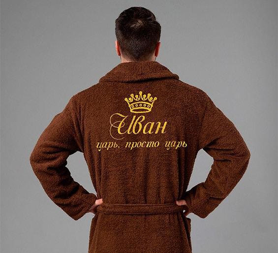 халат с именной вышивкой на заказ