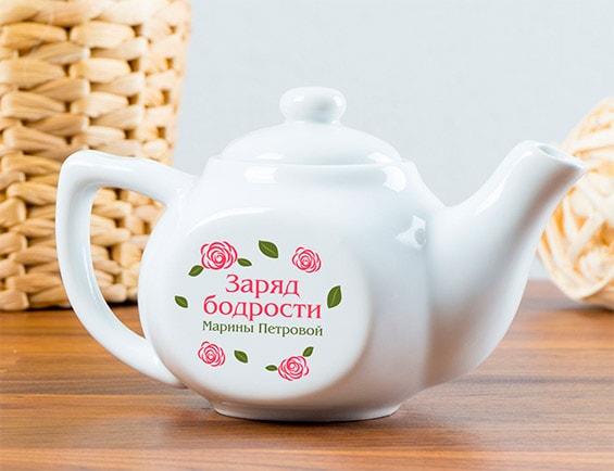 именной чайник в подарок