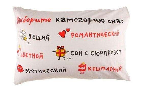 прикольная наволочка на подушку с надписью