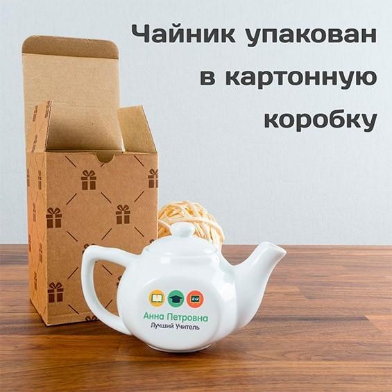упаковка именного чайника
