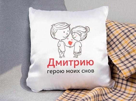 подушка любимому именная