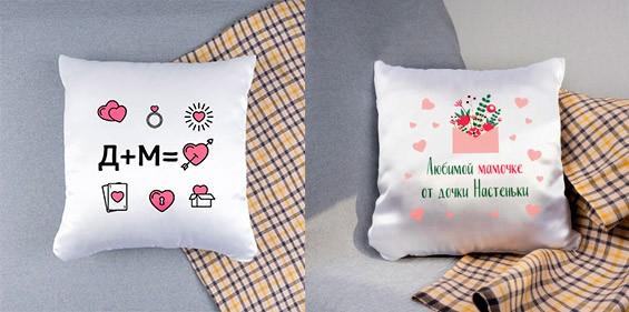именные подушки в подарок