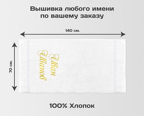 размеры полотенца с вышивкой и своей надписью
