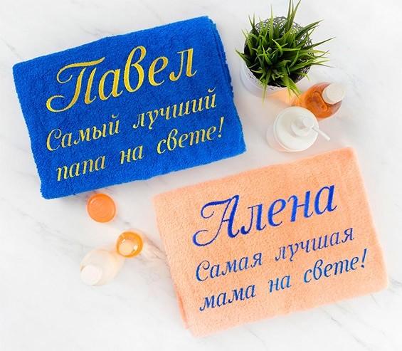 индивидуальные полотенца с вышивкой и именами
