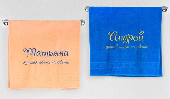 полотенца с вышивкой и именами парные для мужа и жены
