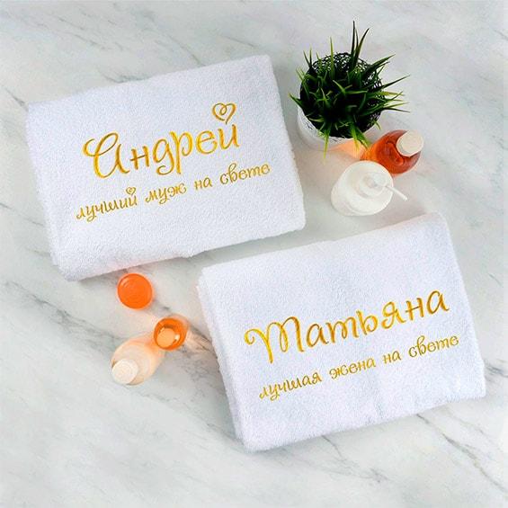 полотенца с именами на годовщину свадьбы