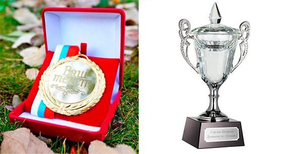 Медаль и кубок