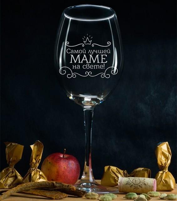 """Бокал для вина """"Самой лучшей маме на свете"""""""