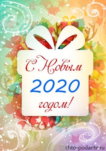 Виртуальная открытка C Новым 2020 годом!