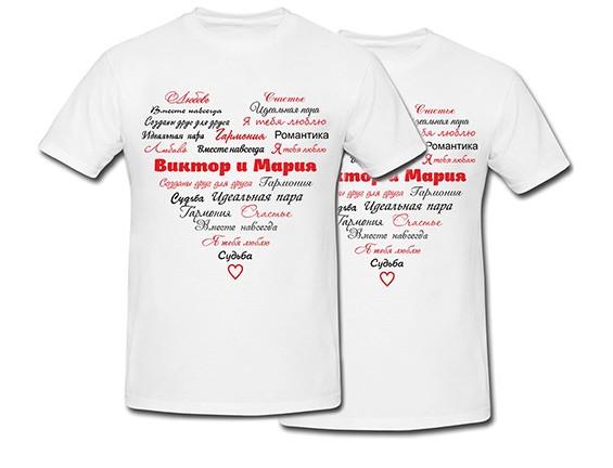 прикольные футболки для влюбленных