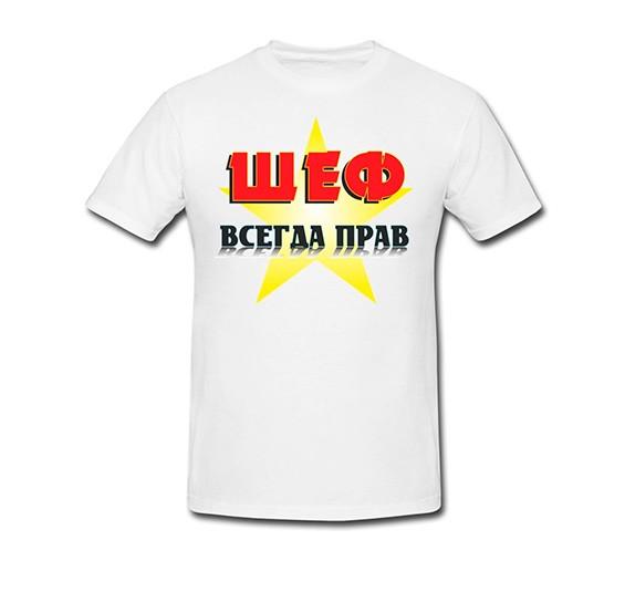футболка для шефа