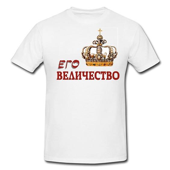 прикольная футболка его величество