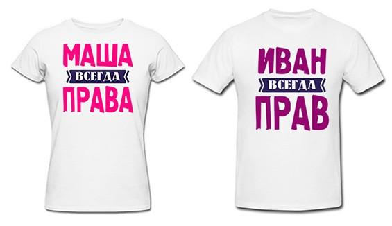 именные футболки с прикольными надписями