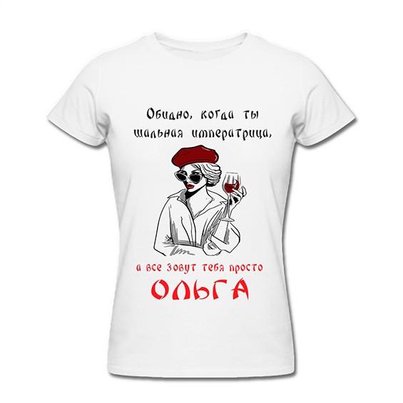 прикольная именная  футболка для девушки, женщины