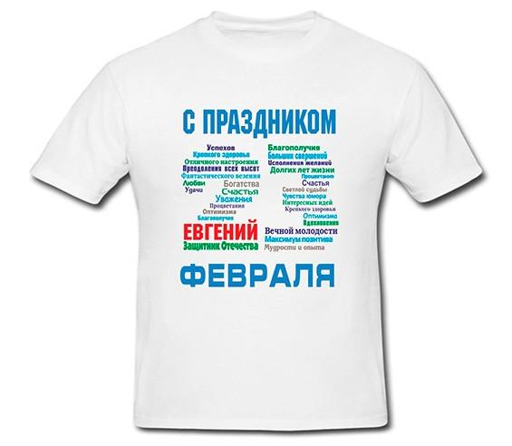 именная футболка с 23 февраля