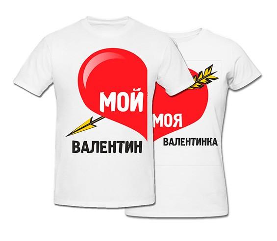 парные футболки на день святого валентина