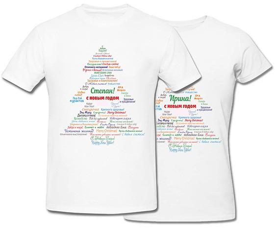 новогодние парные именные футболки