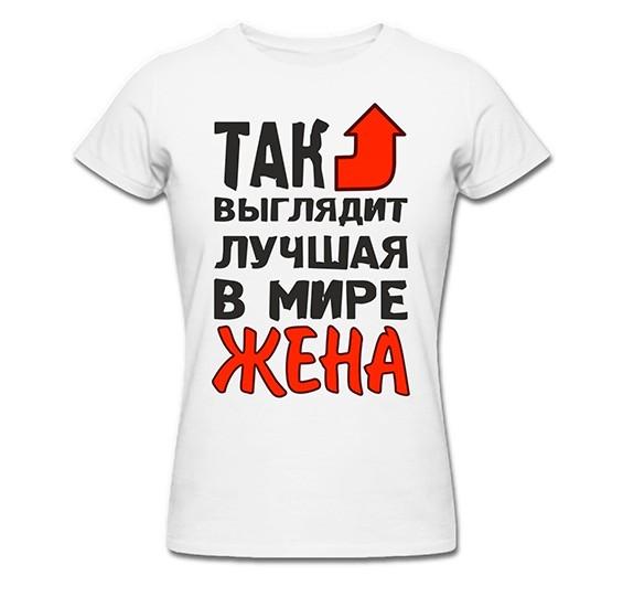 футболка лучшей в мире жене