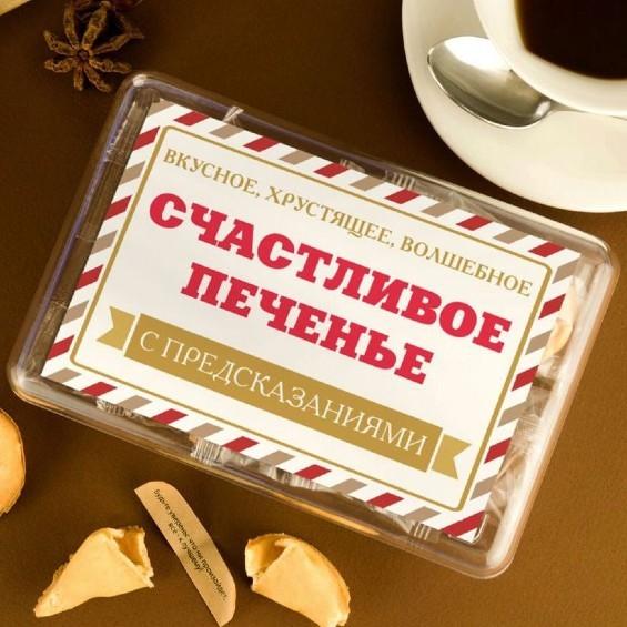 Счастливое печенье с предсказаниями