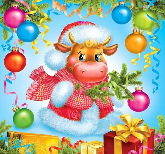 Символ года бык с подарками