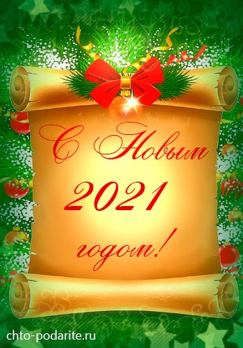 Открытка для форума С Новым 2021 годом! - праздничный свиток